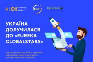 """Україна долучилася до ініціативи """"EUREKA Globalstars"""", що дає змогу участі в конкурсі проєктів спільно з Сингапуром та ще 14-ма країнами світу"""